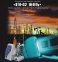 Аппаратно-программный комплекс АТП-02 Нефть